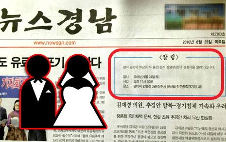 '회장 아들 결혼식' 1면에  알리는 신문 보셨나요?