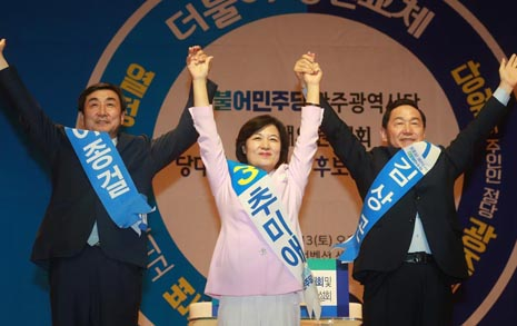 2017 대선 이끌   더민주 지도부 오늘 결정