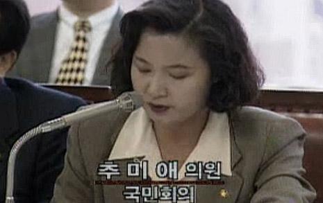 '초선' 추미애가 국감장서 '쌍욕' 읊은 이유
