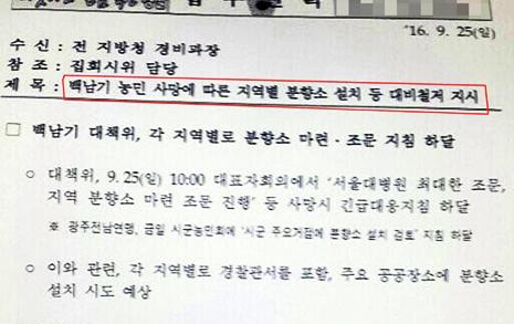 물대포 쏜 경찰  추모 분향소까지 '조직적 방해'?