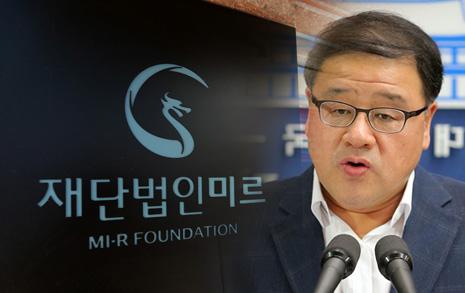 """""""미르재단 출연금  안종범이 대기업 할당"""""""