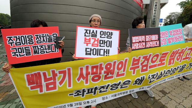 백남기 농민 강제부검 촉구하는 보수단체