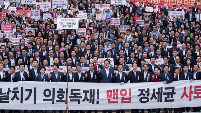 새누리당, 정세균 의장 사퇴 촉구 규탄 결의대회