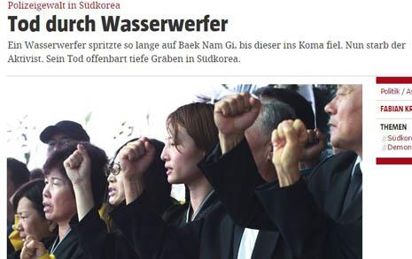 독일 언론에 '한국 경찰' 걱정되는 대한민국