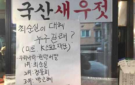 """""""최순실이 누구냐면...""""  한 젓갈집의 패기 대자보"""