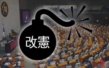'개헌 폭탄'에 복잡해진   야당, 끌려가면 죽는다