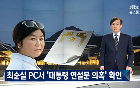 """""""대통령 연설문 미리...""""  최씨 PC 파일 44개 발견"""