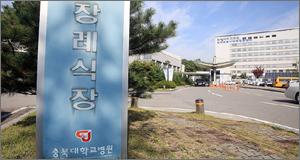 """국립대병원의 '장례 돈벌이' """"유족에 폭리, 부적절"""""""