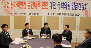 """대전 국회의원 전원,  핵폐기물 반입, 정부 사과해야"""""""