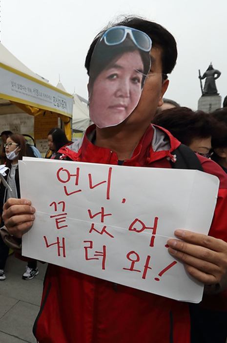 """""""박 대변인 사퇴하고  최 대통령 하야하라"""""""