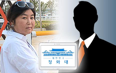 """""""최순실 PC 소유주는  김한수 청와대 행정관"""""""