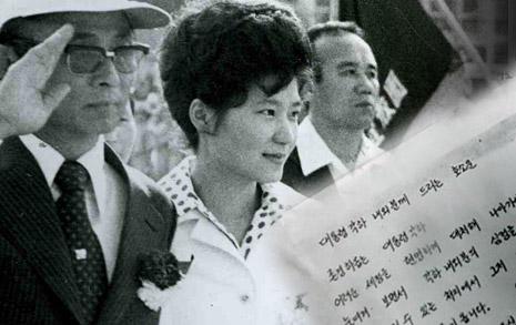 """""""최태민 장난에 희생""""  박근령 '예언'이 들어맞았다"""