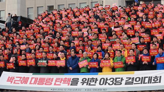 """야3당 """"정치적 생명 걸고 탄핵해야"""""""