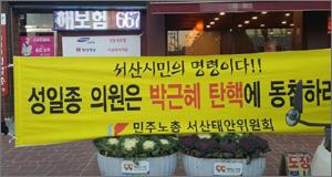 """""""탄핵 찬성하라"""" 성일종 의원 사무실 앞 1인시위"""