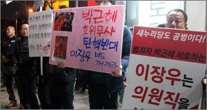 """""""이장우·이은권·정용기는 박근혜를 탄핵하라"""""""