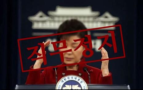 대통령 직무정지 직전  박근혜의 마지막 꼼수