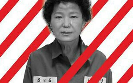 박근혜 생가터에 세우는 '가짜 대통령' 표지판