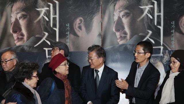 인혁당 사건 피해자들과 영화 '재심' 관람하는 문재인