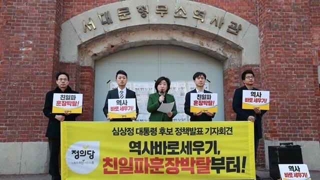 """정의당 심상정 대선후보 """"친일파 훈장박탈!"""""""