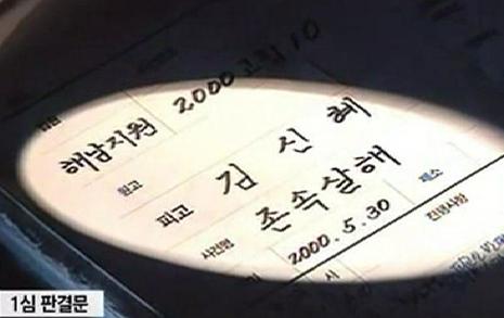 17년 전 경찰이 말하는  김신혜 사건, 그날의 진실
