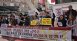 대구지역 시민단체 지난해 이어 2차 금복주 불매운동 나서