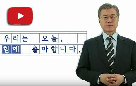 문재인, 5000명 목소리  담아 '동영상 출마 선언'