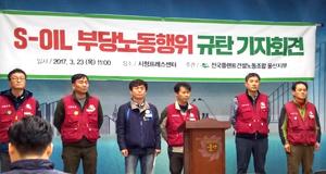 S-OIL 신설현장서 '민주노총 배제' 논란