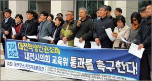 """""""대전시의회는 '학생인권조례' 통과시켜라"""""""
