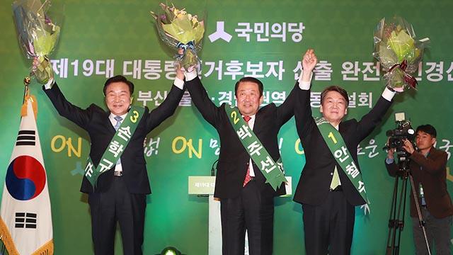 국민의당, 부산·울산·경남 권역 합동연설회