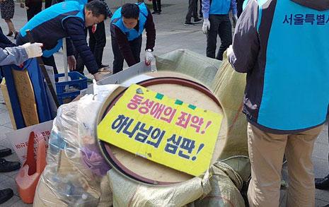 서울시, '동성애 반대'  시청 앞 시설물 강제 철거
