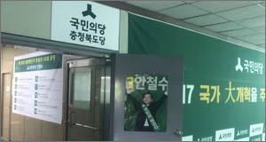 국민의당 충북도당,  당직자간 금품 제공 논란