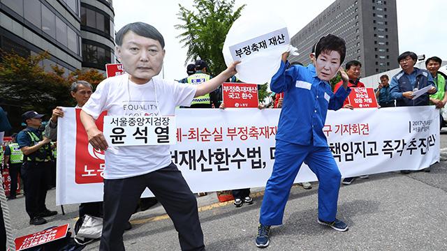 노동당, 박근혜-최순실 부정축재재산 환수 촉구