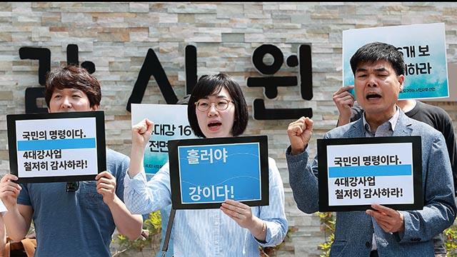 한국환경회의, '4대강사업 공익감사' 청구