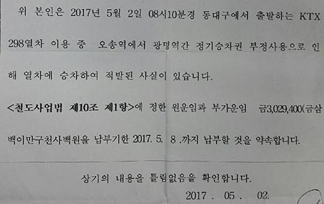 부인 회원번호 썼다가  300만 원 '요금폭탄'