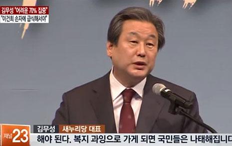 김무성 의원, 저는 나태해지지 않았습니다
