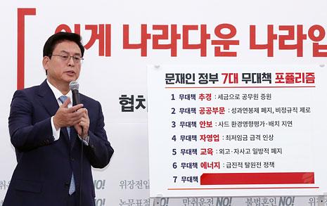 '한국당 왕따 시나리오'  과연 실현될까?