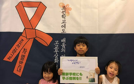 조선학교 무상교육 거부  일본 법원의 '후안무치'