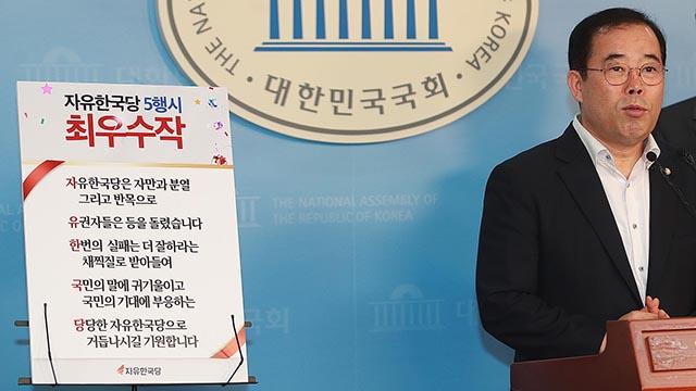 자유한국당 5행시 짓기 공모전 당선작 발표