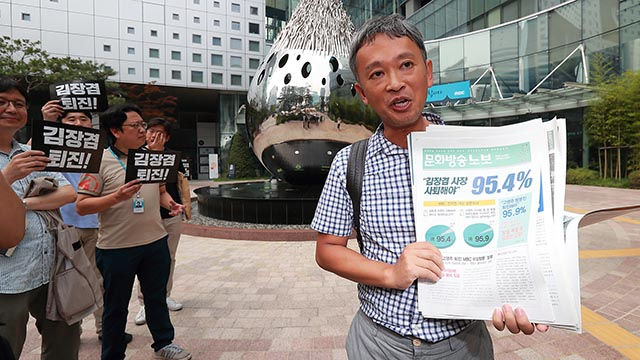 '해고 위기' 인사위 출석하는 MBC 김민식 PD
