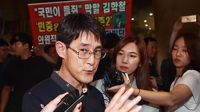 김학철 의원 귀국 '언론이 교묘하게 편집, 언론이 레밍같다'