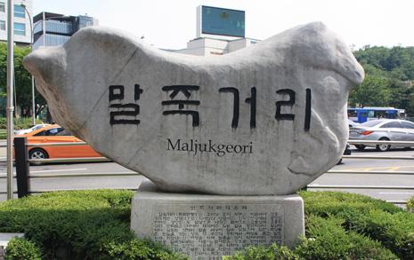 강남 부동산 불패의 서막 '말죽거리 신화'