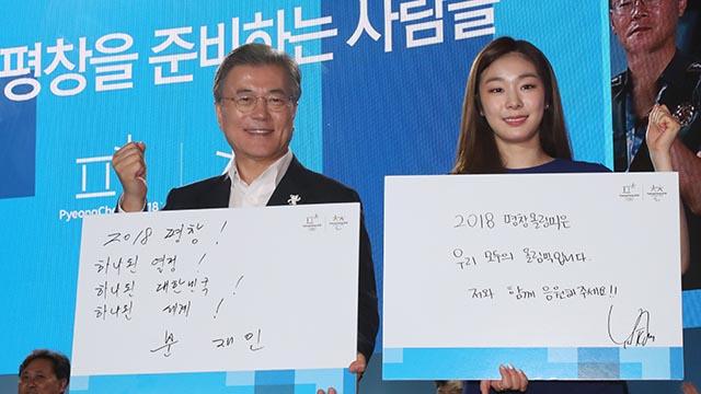 문재인 대통령, 평창동계올림픽 홍보대사 위촉