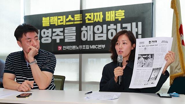 박경추-김수진, 'MBC블랙리스트' 탄압 사례 발표
