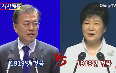 '감사' 문재인 '호통' 박근혜  광복절 경축사 전격 비교