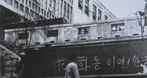 """""""강남으로 가기 싫다""""  경기고·휘문고·서울고의 '반발'"""