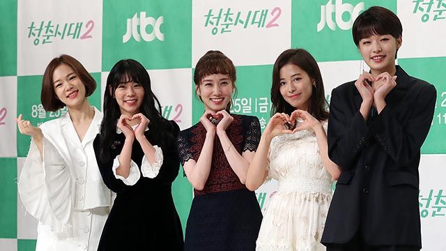 '청춘시대2' 반가운 하메들의 컴백홈
