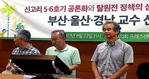 """부울경 교수 300명 """"탈원전 지지"""" 선언"""