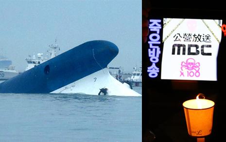 세월호 참사 당일 MBC본사 정말 이상했다