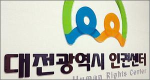'대전시 인권센터' 문 열었다