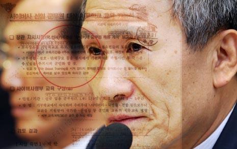 """""""사이버사 댓글 공작, 김관진이 기획·관리"""" 이철희 의원 공개한 내부 문건 보니..."""